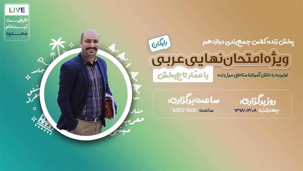کلاس زنده عربی ویژه امتحان نهایی